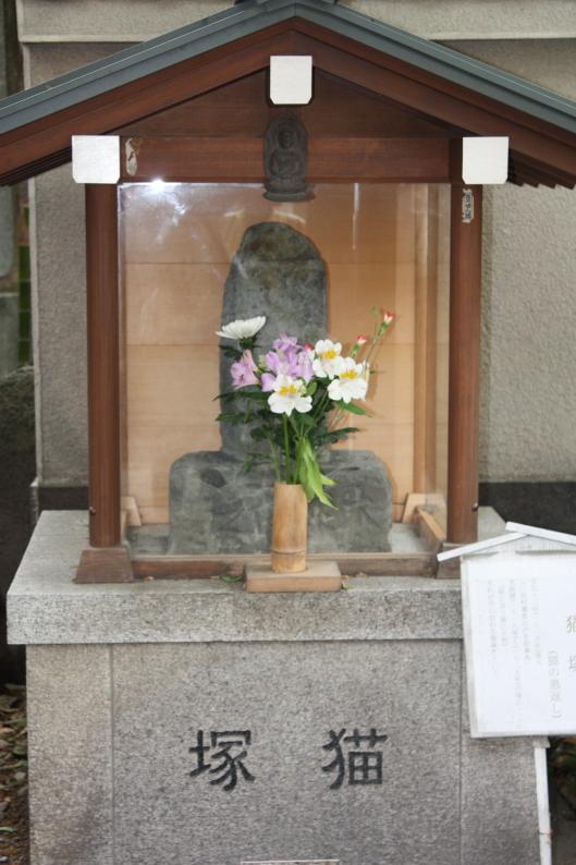 Neko duka (Cat memorial) at Ekoin temple