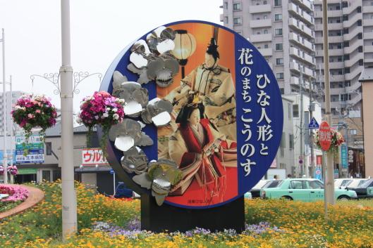 Konosu city