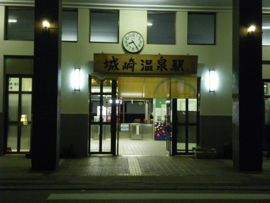 Kinosaki station