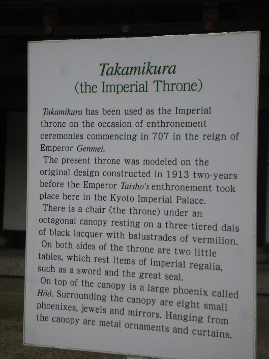 Takamikura (Imperial throne)