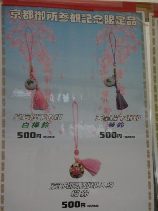 Kyoto Imperial Palace's souvenir