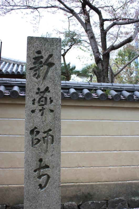 Shinyakusiji temple